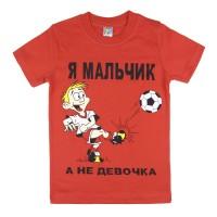 """Футболка для мальчиков """"Прикол"""""""